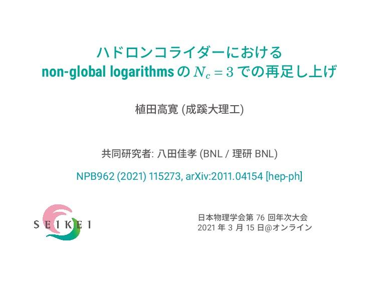 ϋυϩϯίϥΠμʔʹ͓͚Δ non-global logarithms ͷ Nc = 3 Ͱͷ...