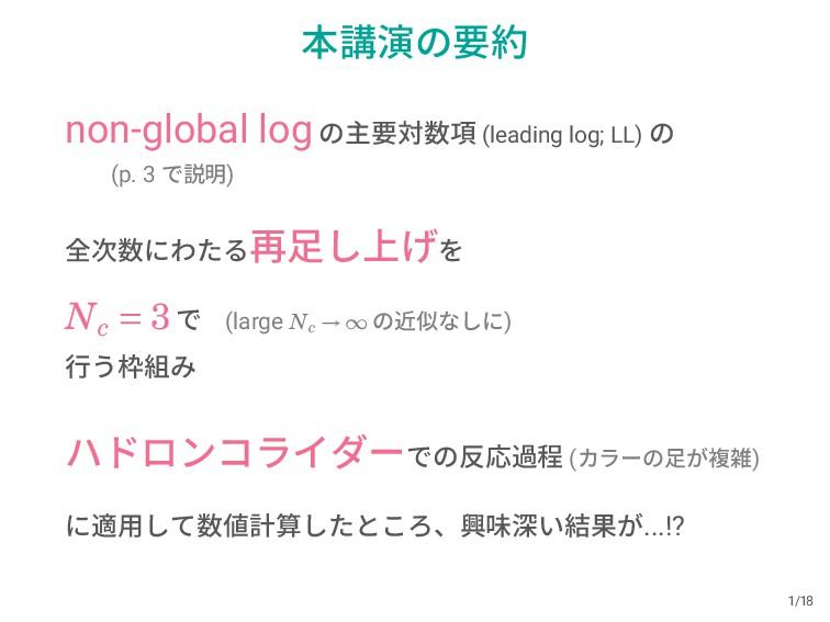 ຊߨԋͷཁ non-global logͷओཁର߲ (leading log; LL) ͷ...
