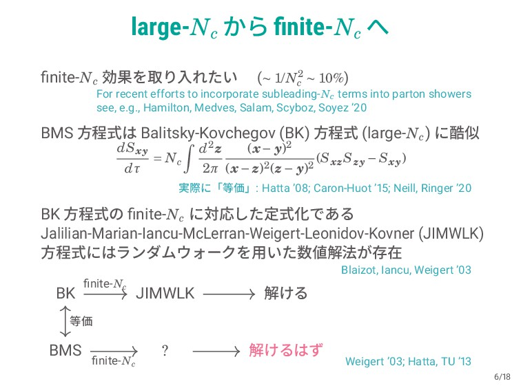 large-Nc ͔Βfinite-Nc  finite-Nc ޮՌΛऔΓೖΕ͍ͨ (∼ 1/N...