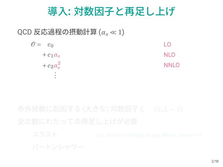 ಋೖ: ରҼࢠͱ࠶্͛͠ QCD Ԡաఔͷઁಈܭ (αs ≪ 1) O = c0 + ...