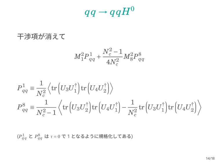 qq → qqH0 ׯব߲͕ফ͑ͯ M2 1 P1 qq + N2 c −1 4N2 c M2...