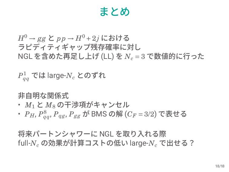 ·ͱΊ H0 → gg ͱ pp → H0 +2j ʹ͓͚Δ ϥϐσΟςΟΪϟοϓଘ֬ʹର...