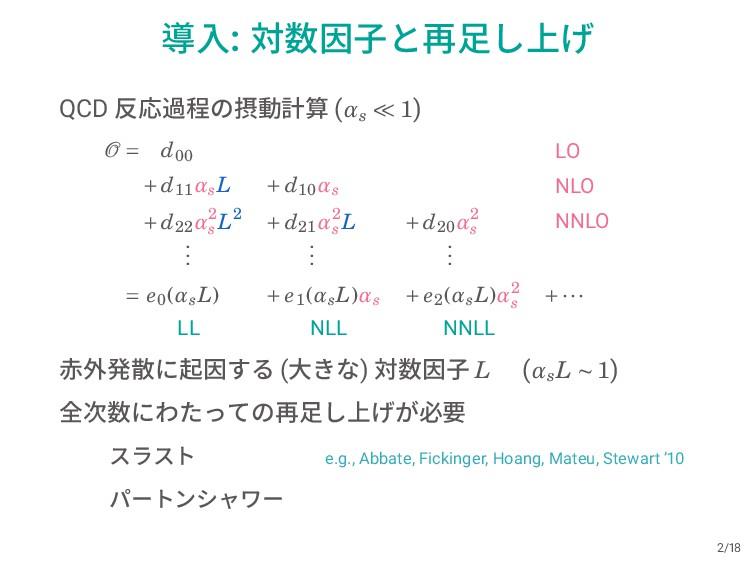 ಋೖ: ରҼࢠͱ࠶্͛͠ QCD Ԡաఔͷઁಈܭ (αs ≪ 1) O = d00 +...