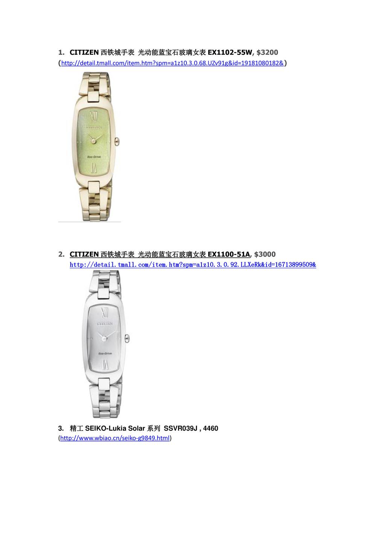 1. CITIZEN 西铁城手表 光动能蓝宝石玻璃女表 EX1102-55W, $3200 (...