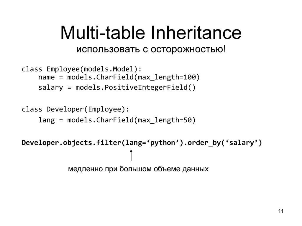 11 Multi-table Inheritance использовать с остор...