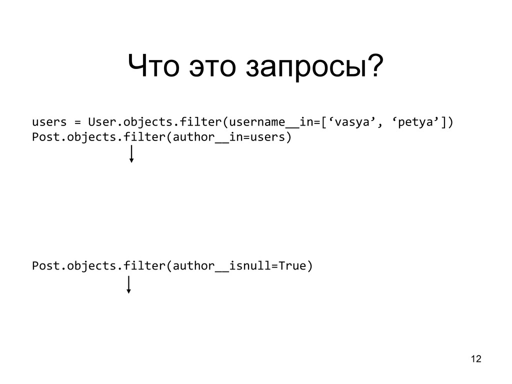 12 Что это запросы? users = User.objects....