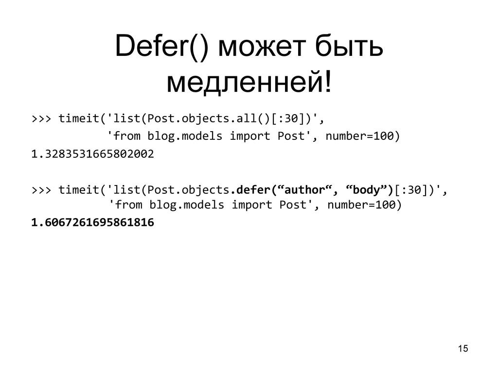 15 Defer() может быть медленней! >>> timeit(...