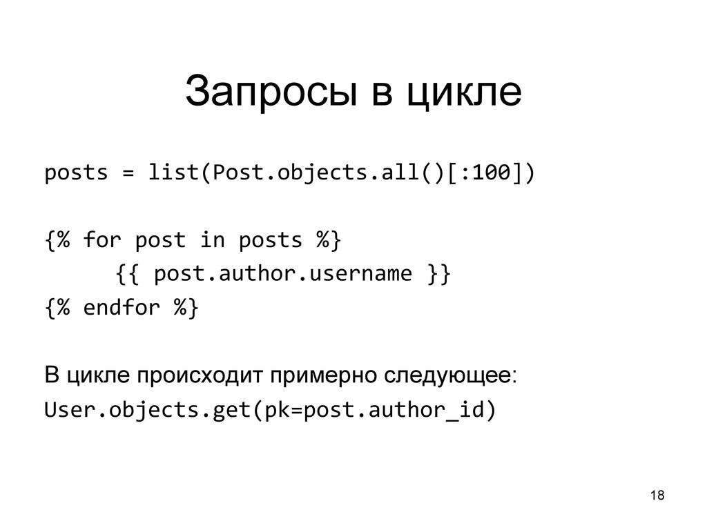 18 Запросы в цикле posts = list(Post.obje...