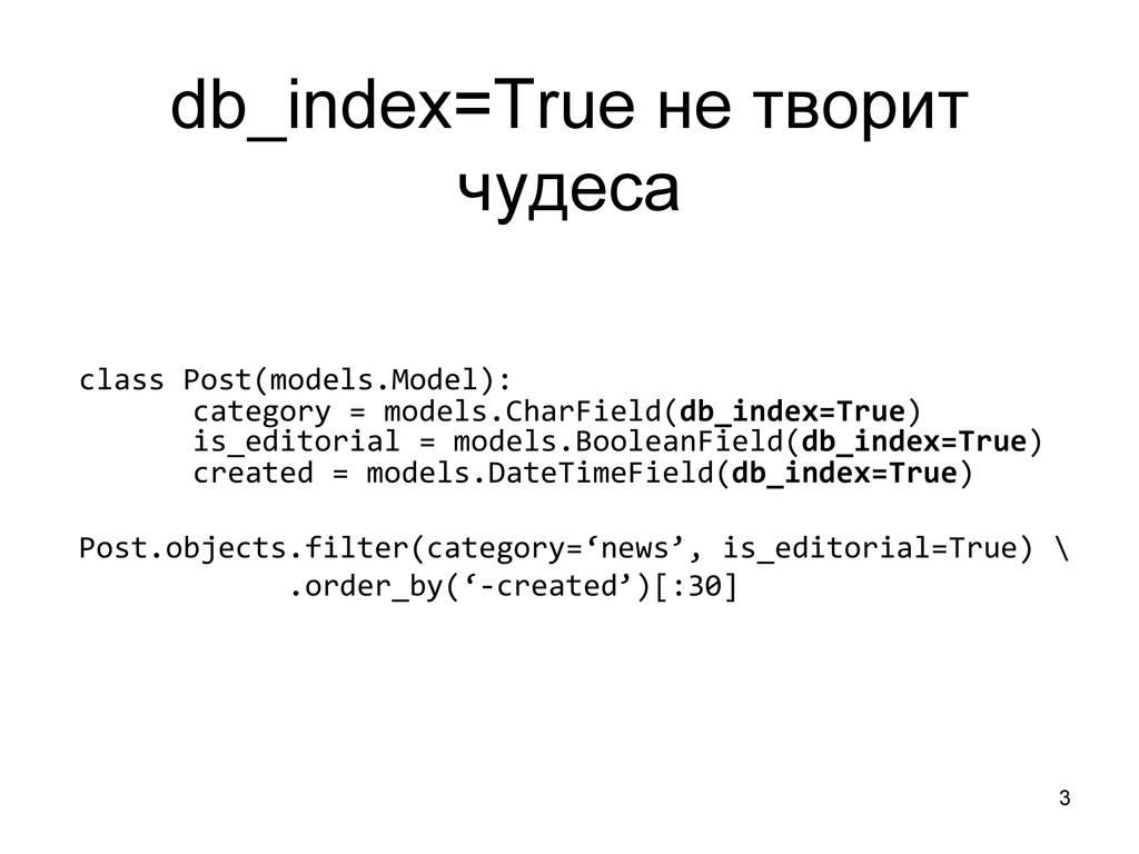 3 db_index=True не творит чудеса class Post(...
