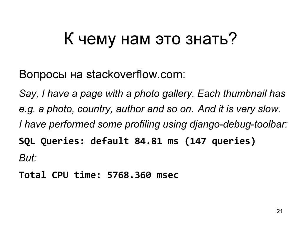 21 К чему нам это знать? Вопросы на stackoverfl...