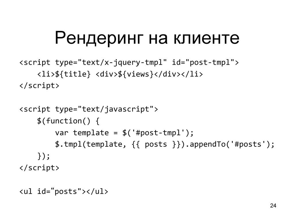 """24 Рендеринг на клиенте <script type=""""text/x..."""