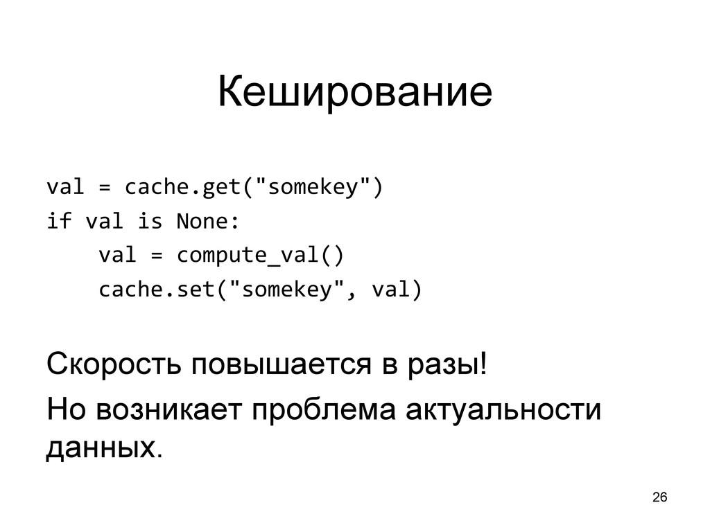 "26 Кеширование   val = cache.get(""some..."