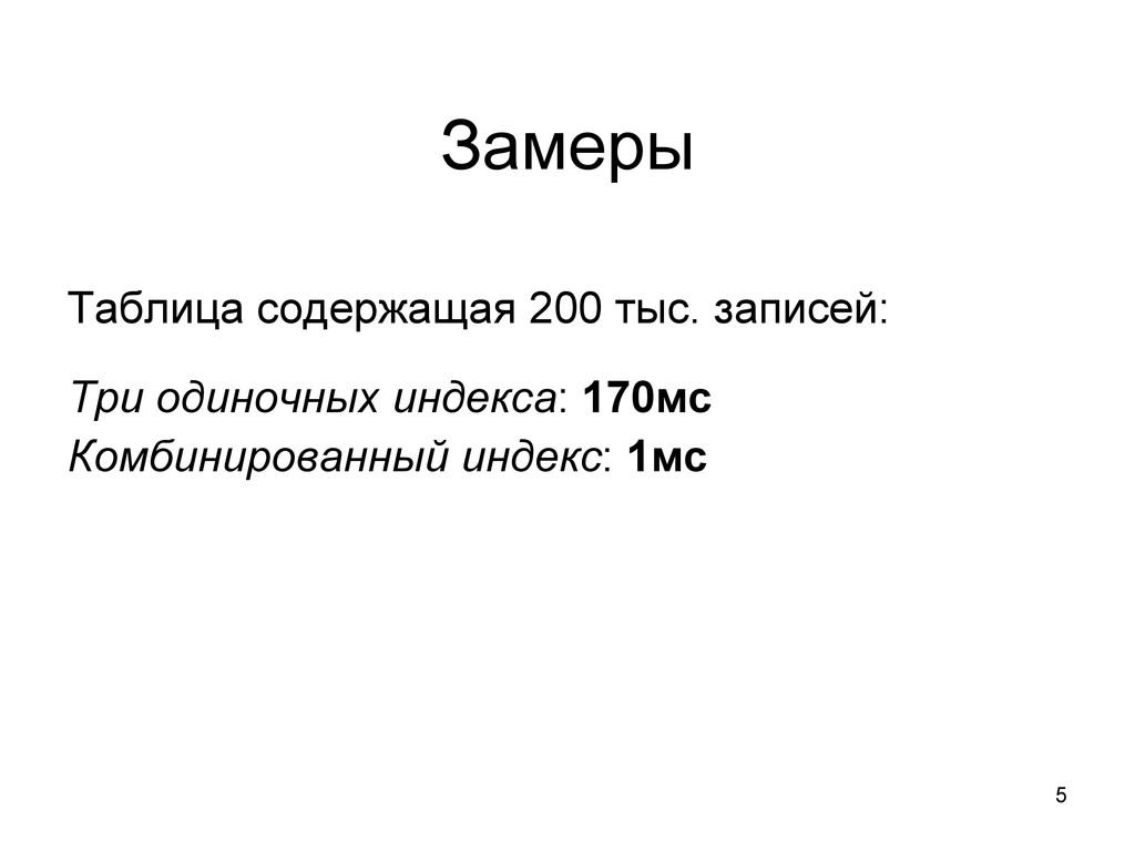 5 Замеры Таблица содержащая 200 тыс. записей: Т...