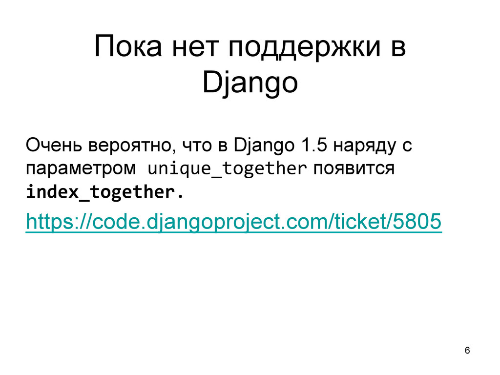6 Пока нет поддержки в Django Очень вероятно, ч...