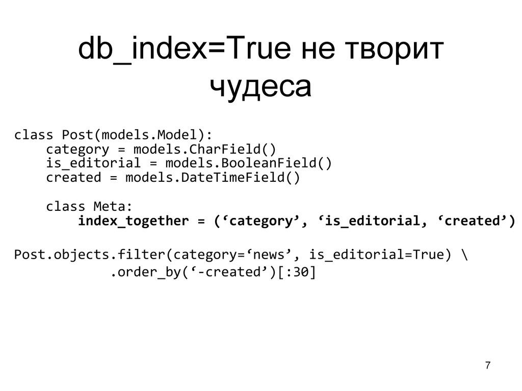 7 db_index=True не творит чудеса class Post(...