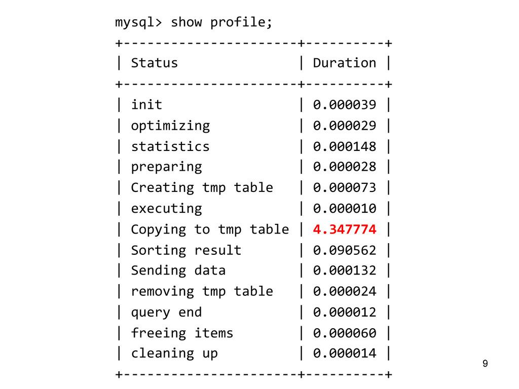 9 mysql> show profile;  +-‐-‐-‐-‐-...