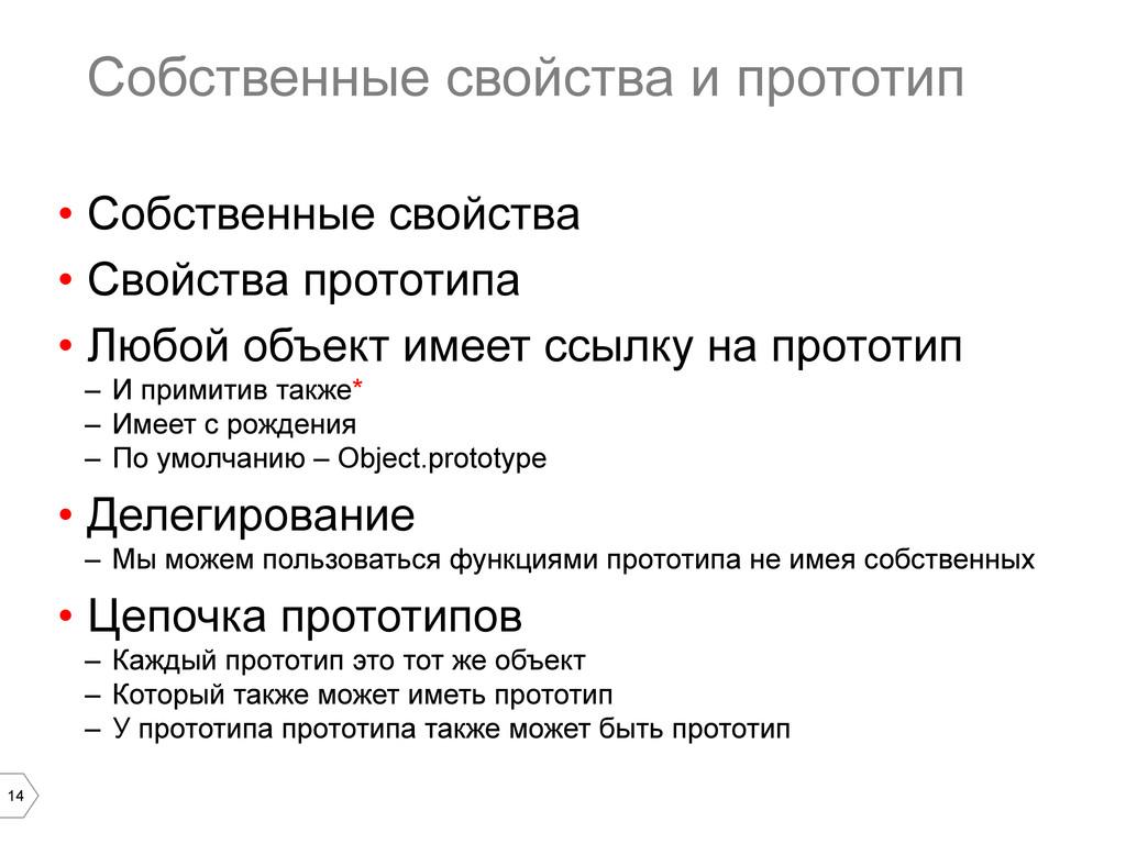 14 Собственные свойства и прототип • Собственн...