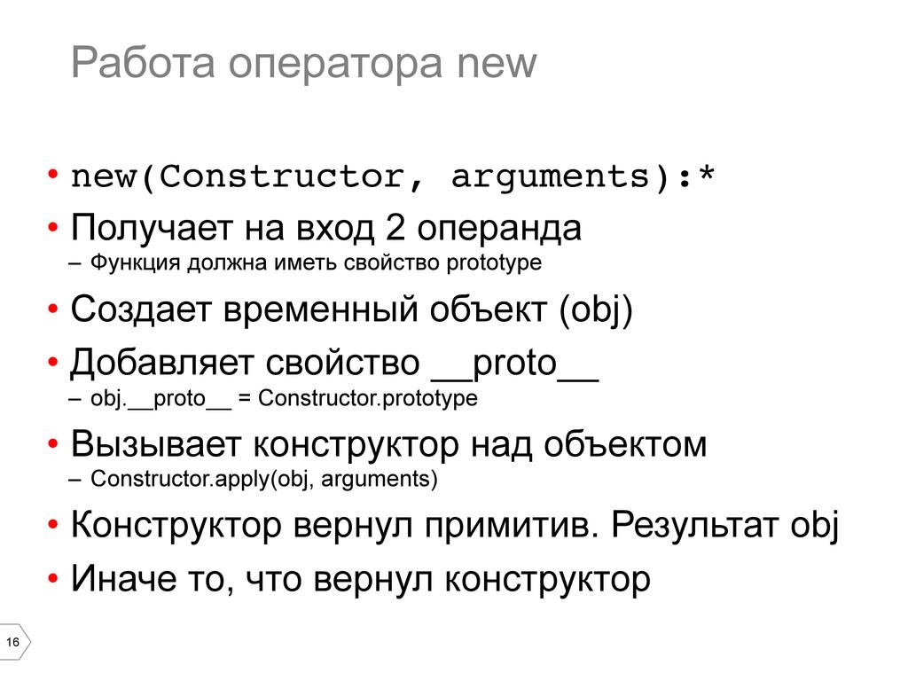 16 Работа оператора new • new(Constructor, arg...