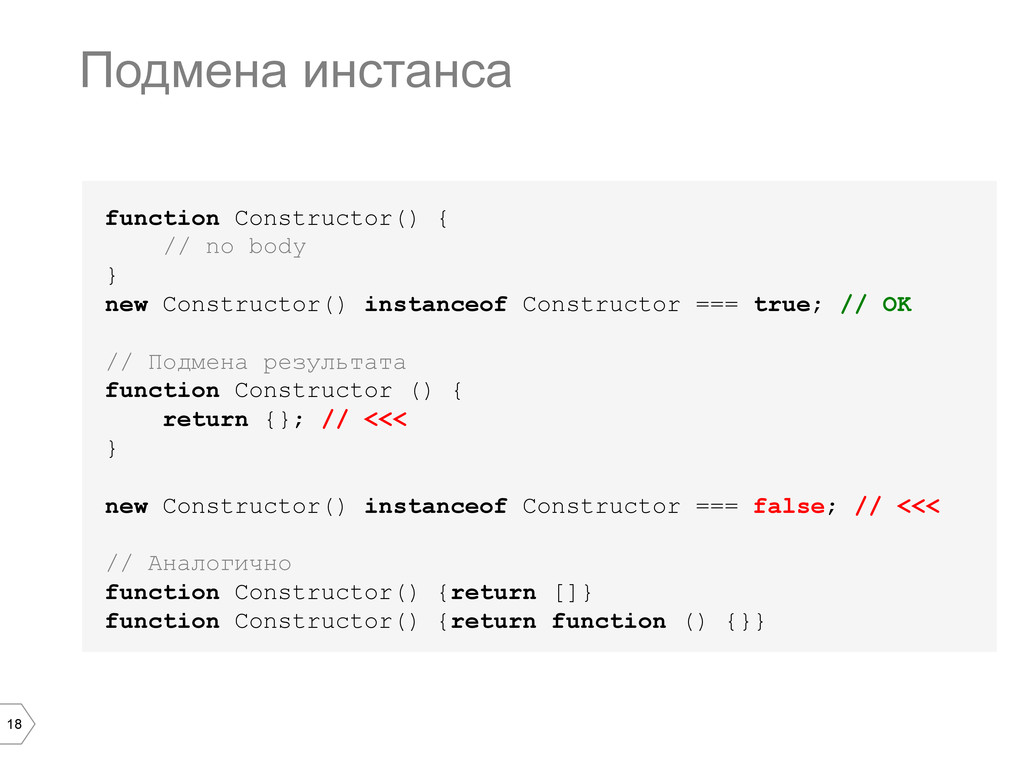 18 function Constructor() { // no body } new Co...