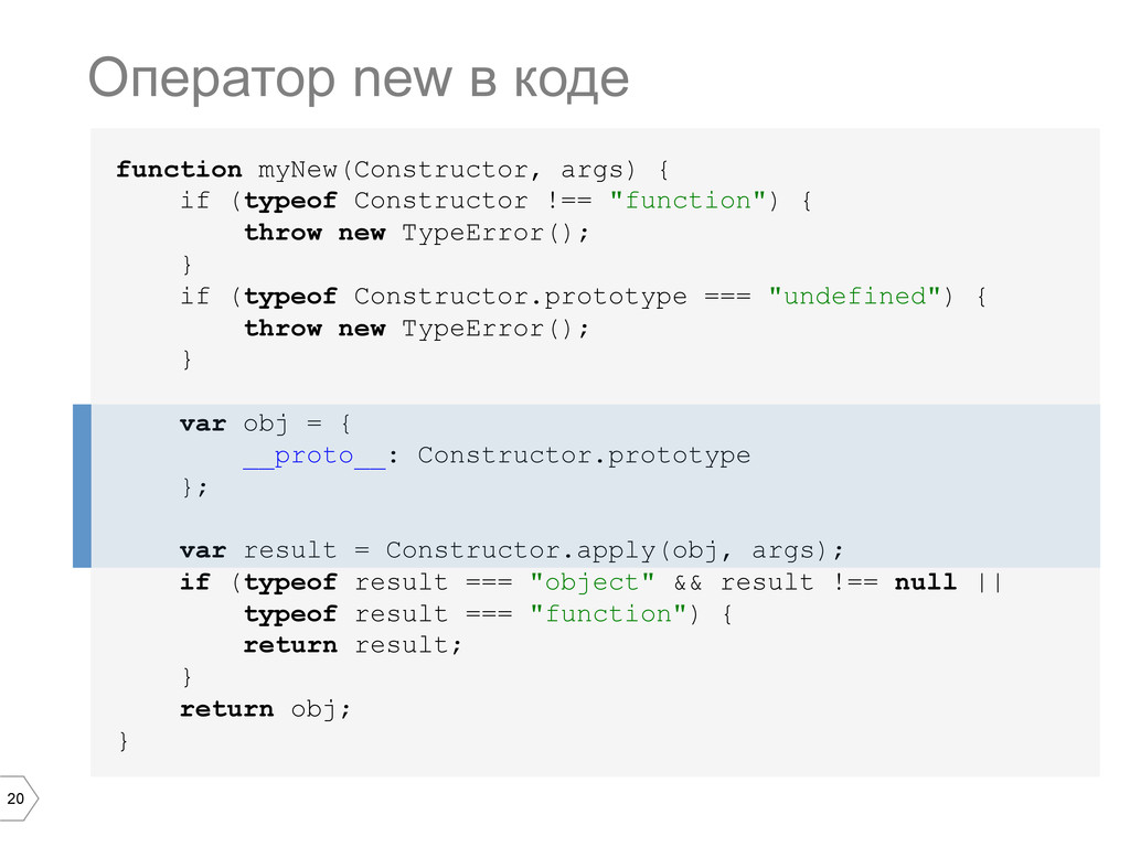 20 function myNew(Constructor, args) { if (type...