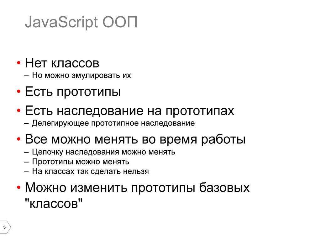 3 JavaScript ООП • Нет классов – Но можно эму...