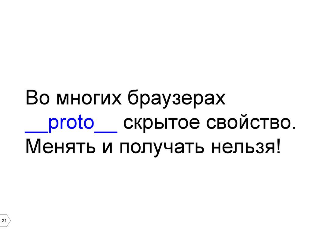 21 Во многих браузерах __proto__ скрытое свойст...