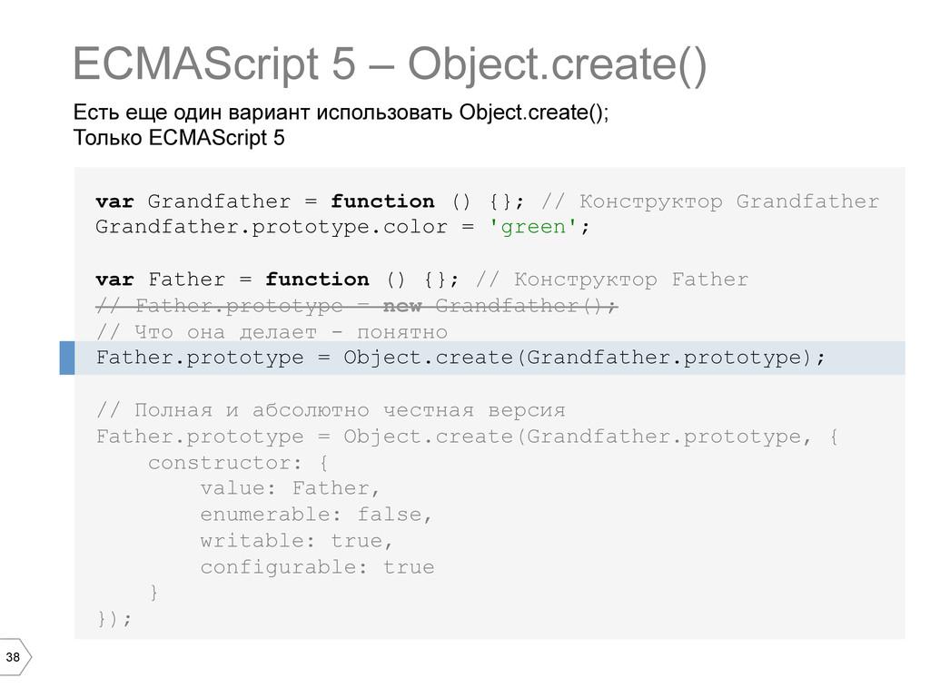 38 Есть еще один вариант использовать Object.cr...