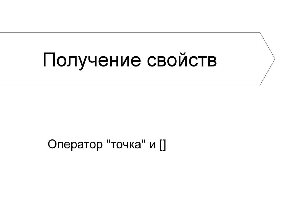"""Оператор """"точка"""" и [] Получение свойств"""