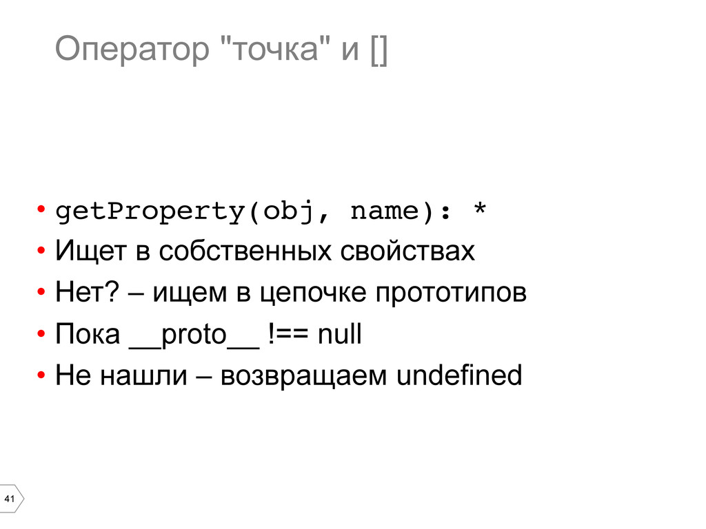 "41 Оператор ""точка"" и [] •  getProperty(obj, na..."