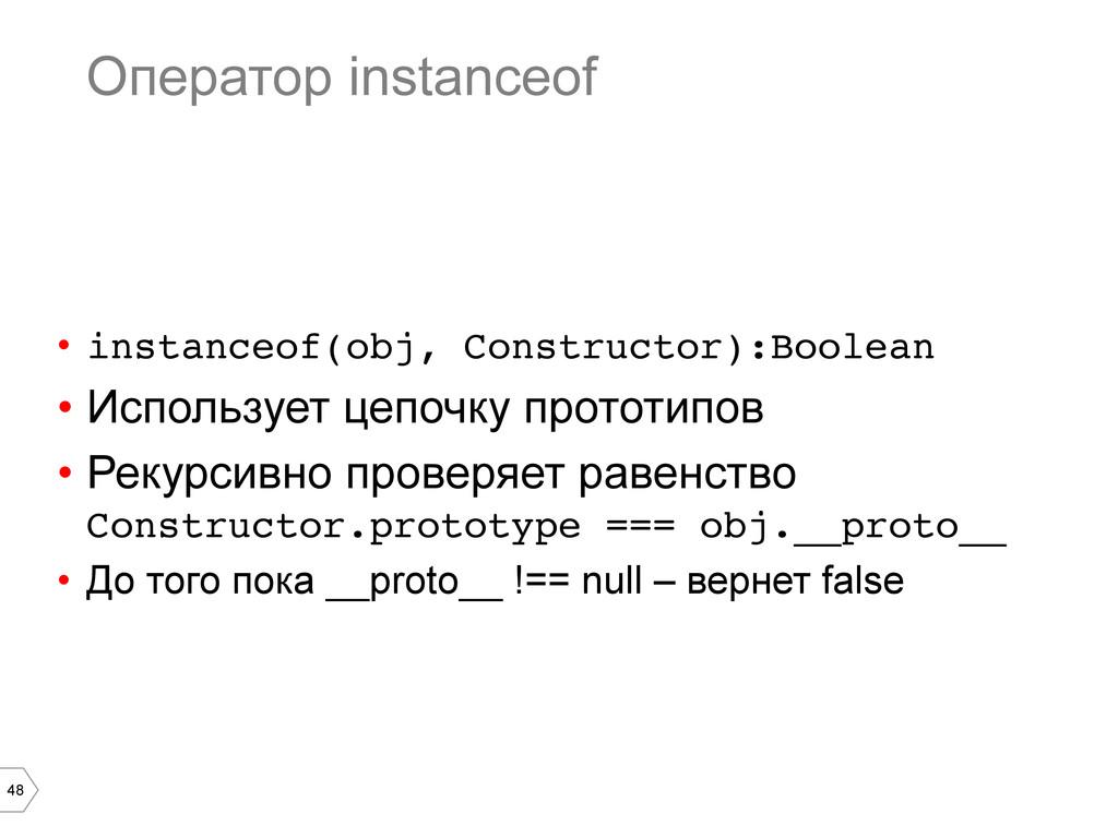 48 Оператор instanceof • instanceof(obj, Const...