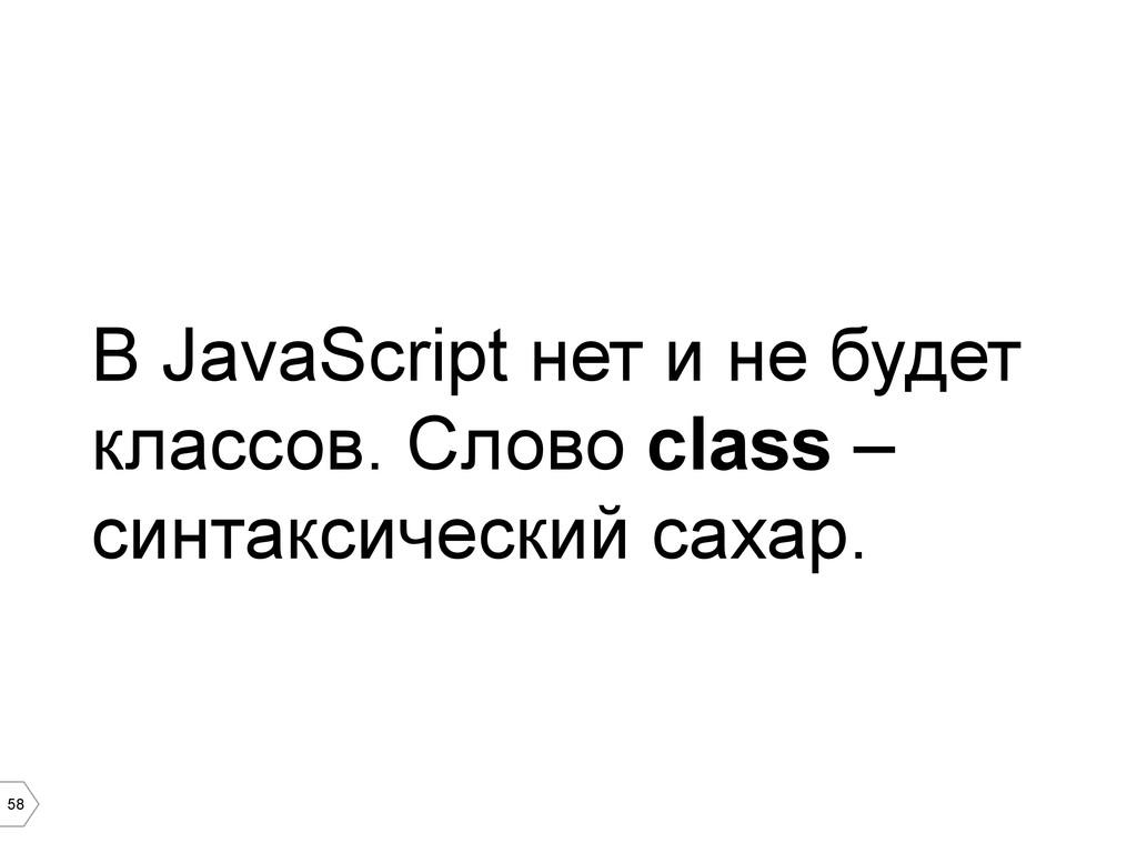 58 В JavaScript нет и не будет классов. Слово c...