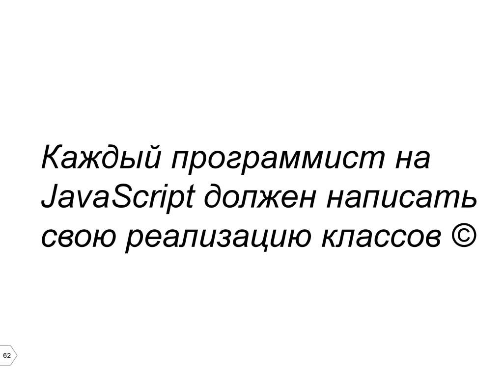 62 Каждый программист на JavaScript должен напи...