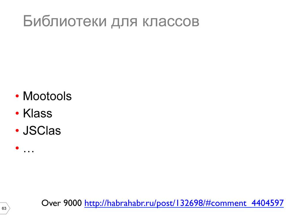 63 Библиотеки для классов • Mootools • Klass ...
