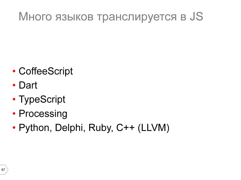 67 Много языков транслируется в JS • CoffeeScr...
