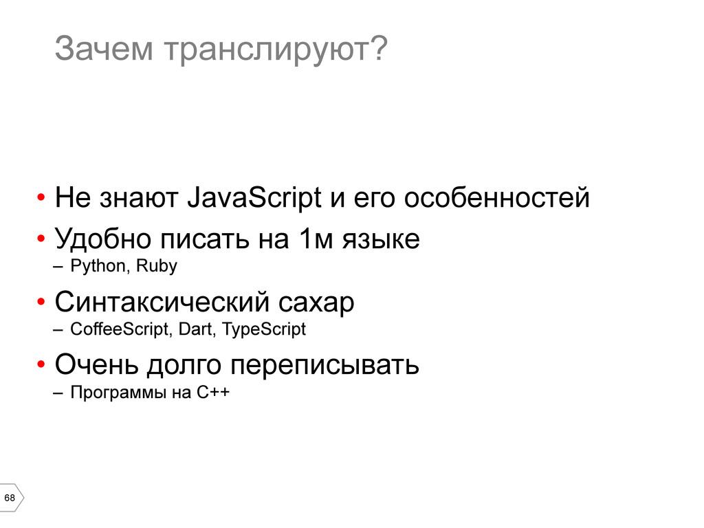 68 Зачем транслируют? • Не знают JavaScript и ...
