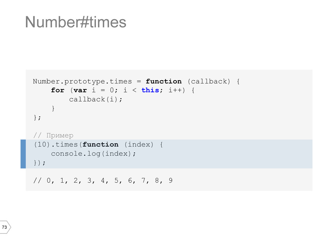 73 Number.prototype.times = function (callback)...