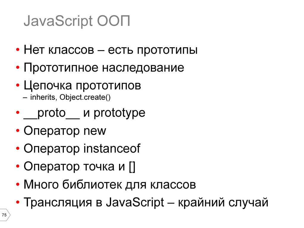 75 JavaScript ООП • Нет классов – есть прототи...