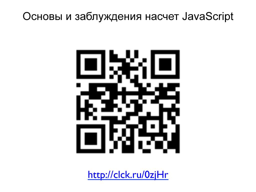 Основы и заблуждения насчет JavaScript http://c...