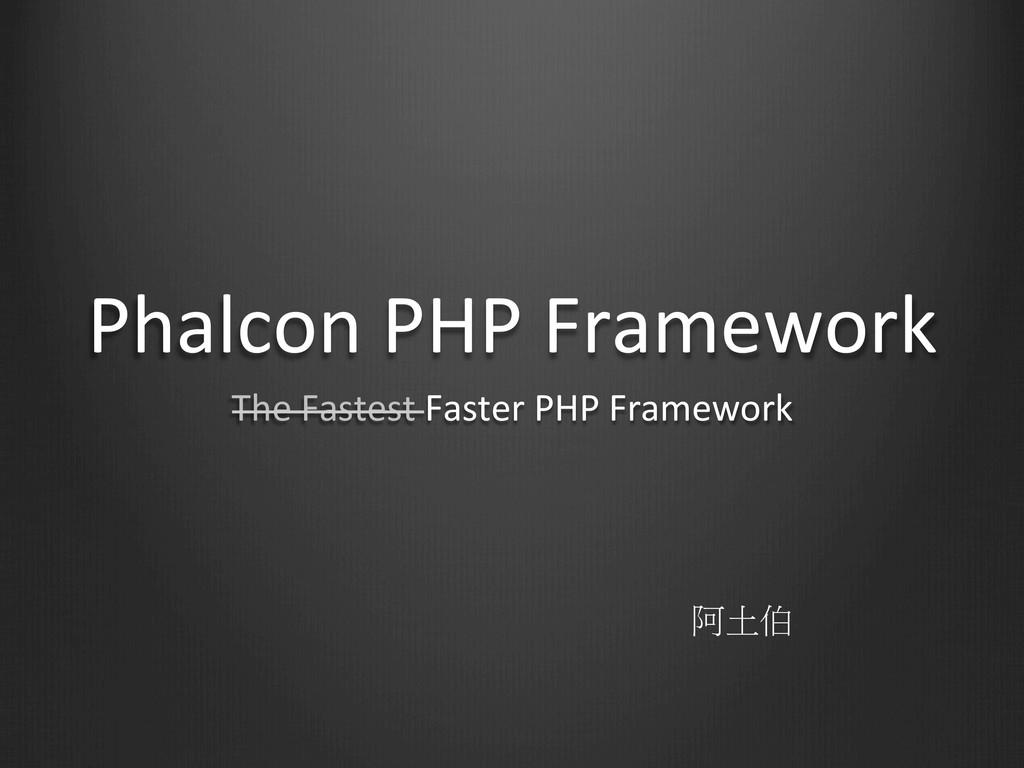 Phalcon PHP Framework  The Fastest...