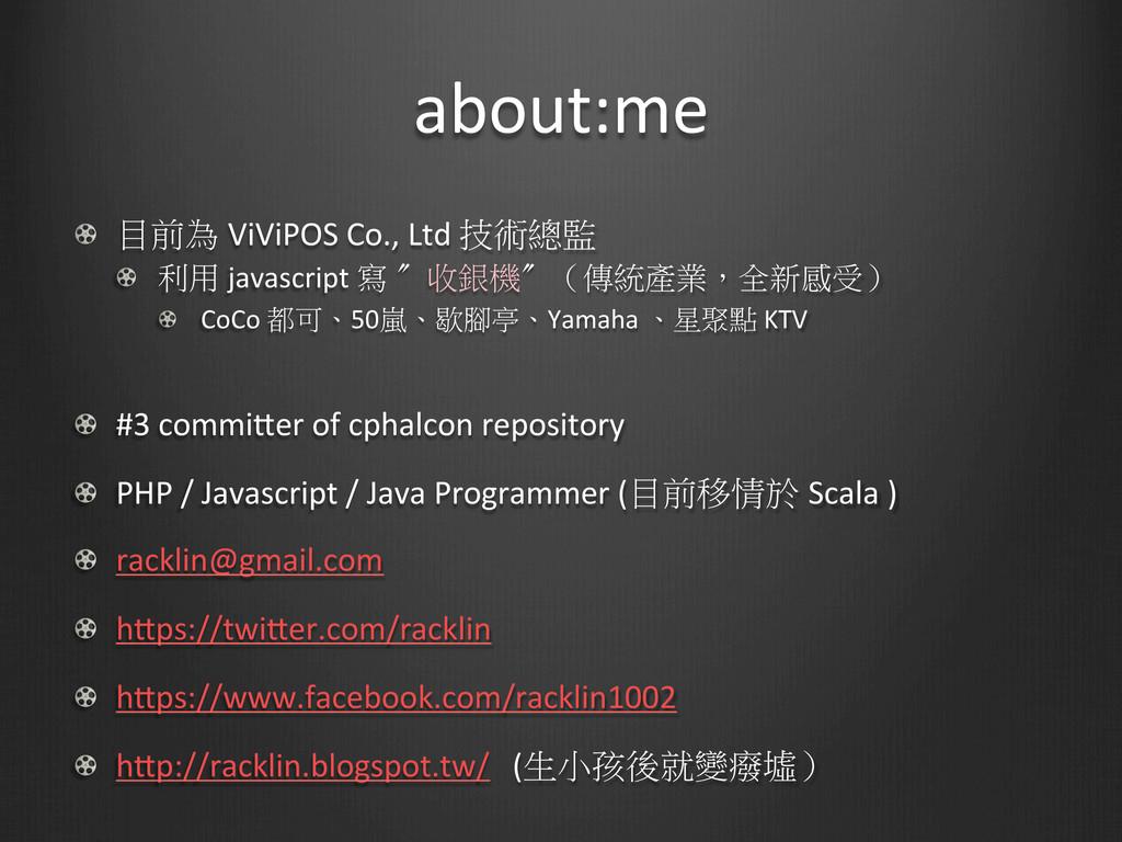 about:me !  目前為 ViViPOS Co., Ltd 技術總...