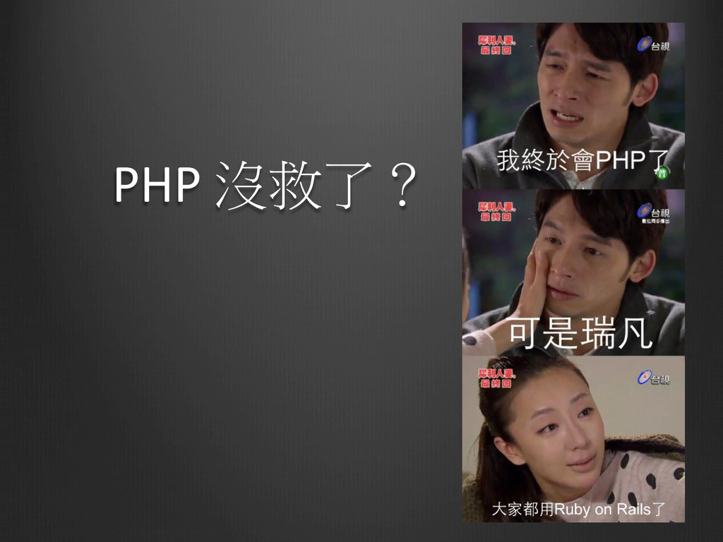 PHP 沒救了?