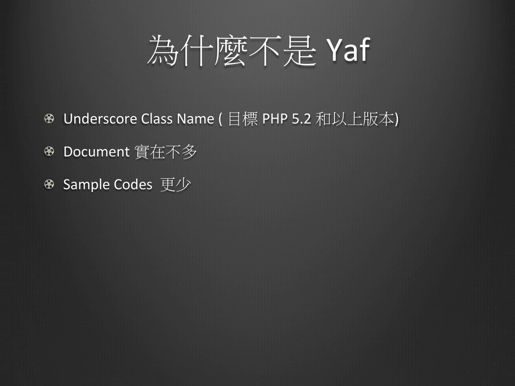 為什麼不是 Yaf !  Underscore Class Name (...