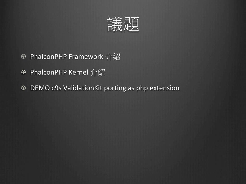 議題 ! PhalconPHP Framework 介紹  ! PhalconP...