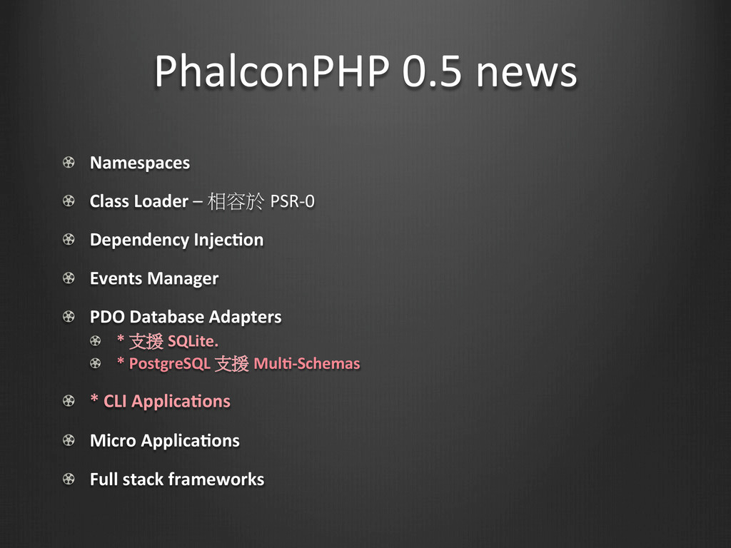 PhalconPHP 0.5 news !  Namespaces  !...