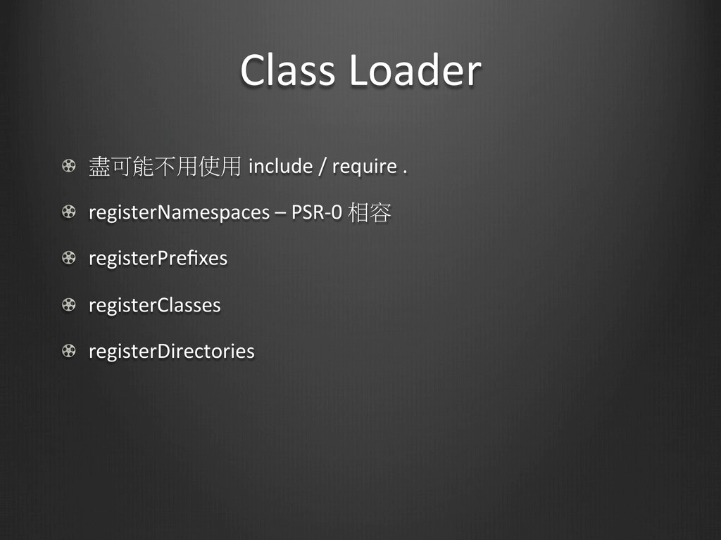 Class Loader !  盡可能不用使用 include / re...