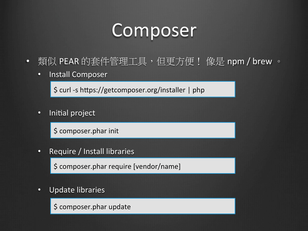 Composer • 類似 PEAR 的套件管理工具,但更方便! 像是 npm ...