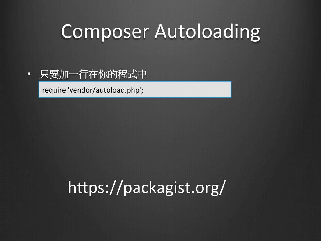 Composer Autoloading • 只要加一行在你的程式中   re...