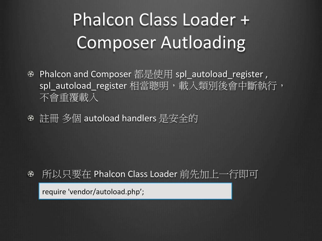 Phalcon Class Loader +   Compose...