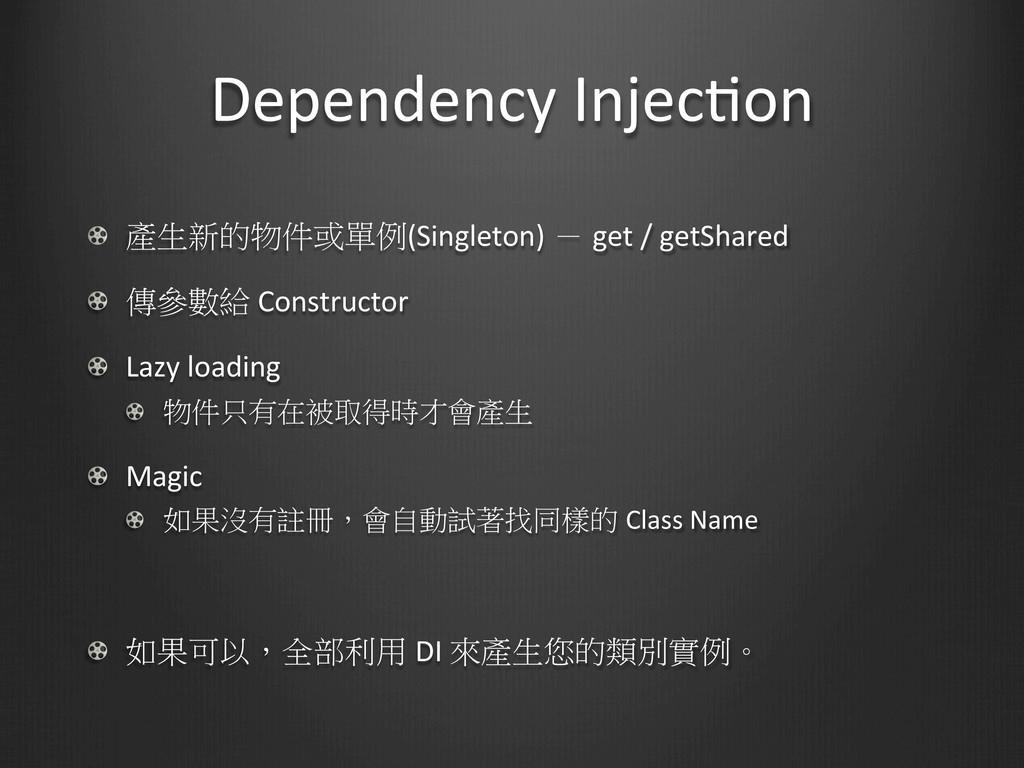 Dependency InjecWon !  產生新的物件或單例(Singleton...