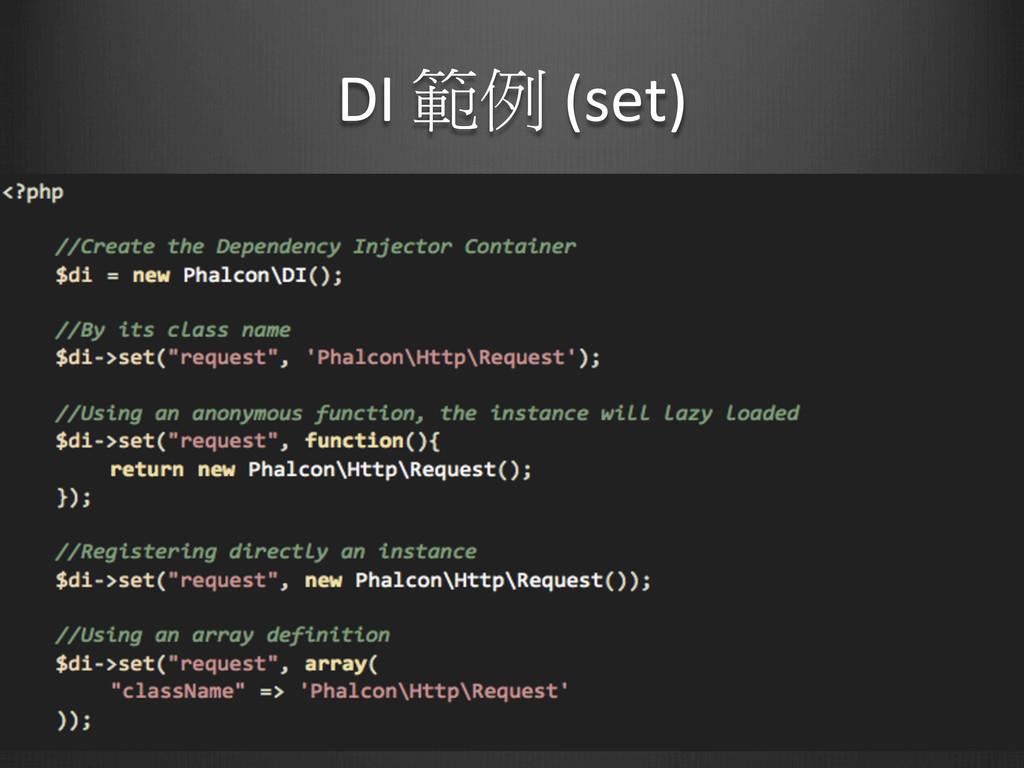 DI 範例 (set)